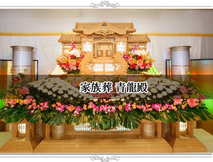 岩国市の家族葬 家族葬 青龍殿プラン